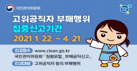 국민권익위원회, 고위공직자 부패행위 집중신고기간 2021년 1월 22일부터 4월 21일까지, 신고접소 www.clean.go.kr 국민권익위원회 '청렴포털 부패공인신고', 신고대상 고위공직자 등의 부패행위